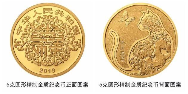 2019吉祥文化金银纪念币发行时间 吉祥文化纪念币规格