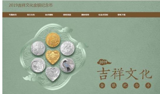 2019年吉祥金银纪念币明日发行 心形纪念币及价格多少?