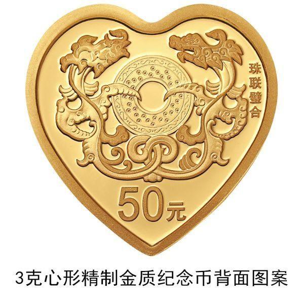 央行发行心形纪念币在哪预约 心形纪念币发行量多少