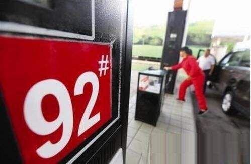 今日油价查询 4月17日全国92号汽油最新价格一览