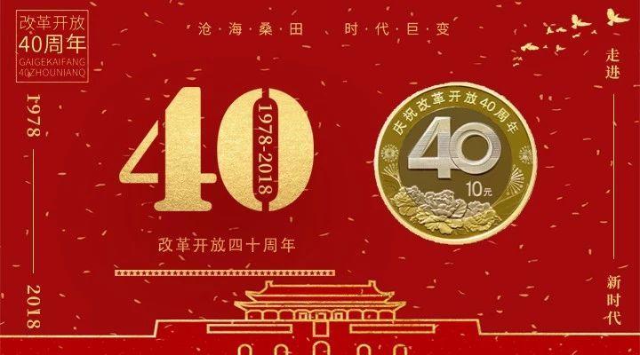 改革40周年纪念币跌至11.6元 改革币第二批兑换时间何时