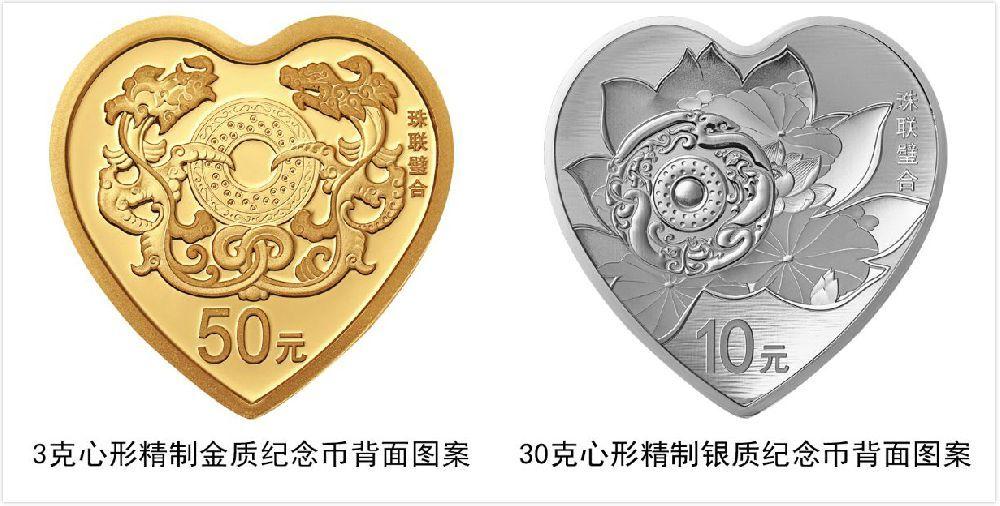 珠联璧合心形纪念币怎么购买 2019心形纪念币价格多少