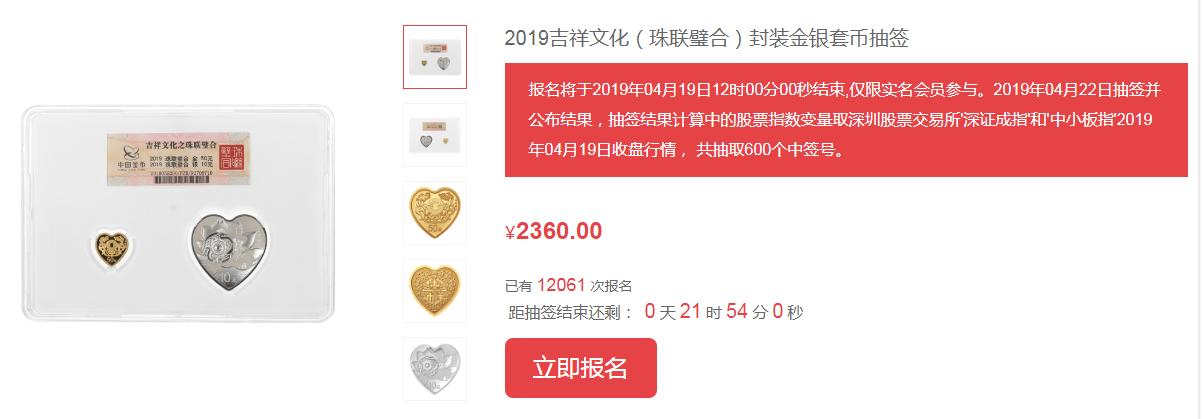 心形纪念币预购规则 2019年吉祥文化金银币抽签频道入口