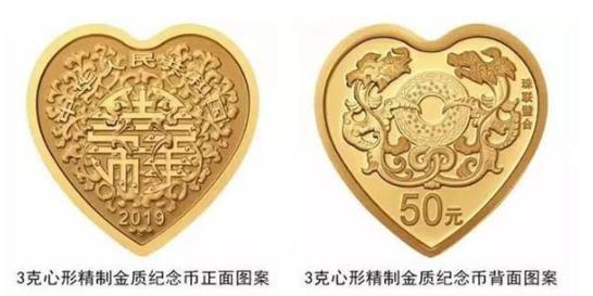 2019年吉祥文化金银纪念币图片 心形纪念币2019价格
