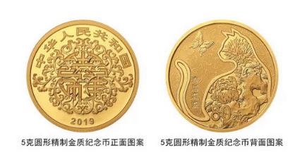 吉祥文化金银币在哪里买?2019心形纪念币预约(附入口)