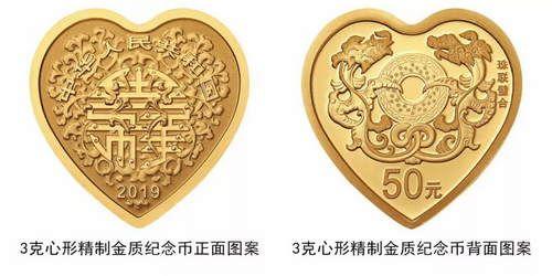 2019年心形纪念币今日发行 心形纪念币预约地址