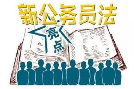 新《公务员法》将于6月正式落地实施 新法都有哪些亮点?