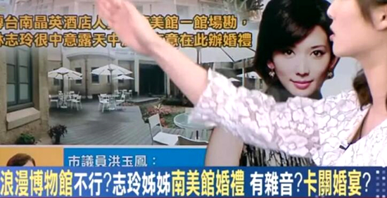 林志玲婚宴遭抵制真相原因