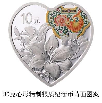 520心形纪念币价格一套多少钱?