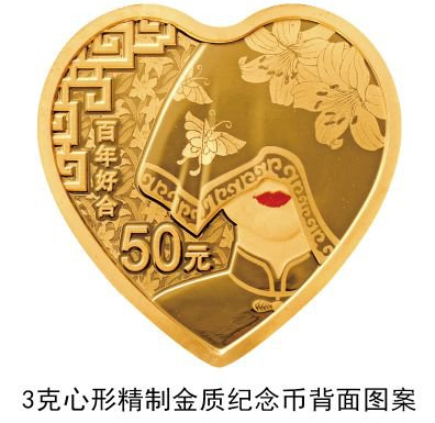 520心形纪念币购买攻略_央行心形纪念币在哪买?