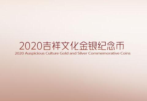 2020年吉祥文化金银纪念币价格多少钱一套?