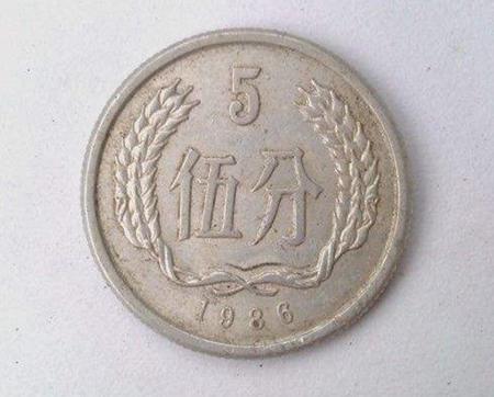 1986年五分最新价格多少钱?