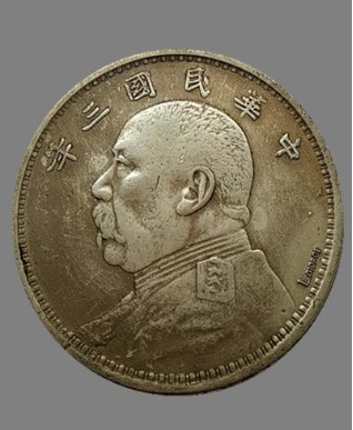 民国三年袁大头银元最新价格多少钱?