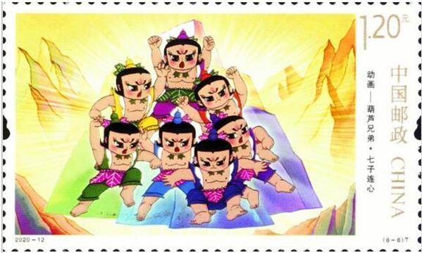 中国邮政定于6月1日发行《动画——葫芦兄弟》特种邮票一套6枚
