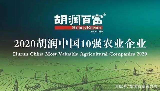 胡润研究院今日发布《2020胡润中国10强农业企业》榜单