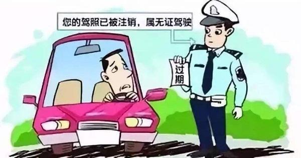 无证驾驶处罚规定 无证驾驶怎么处罚