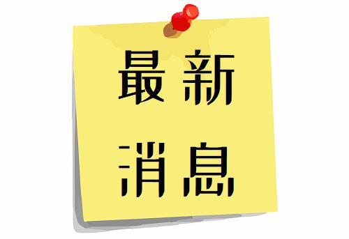 青岛新增9例核酸检测阳性病例