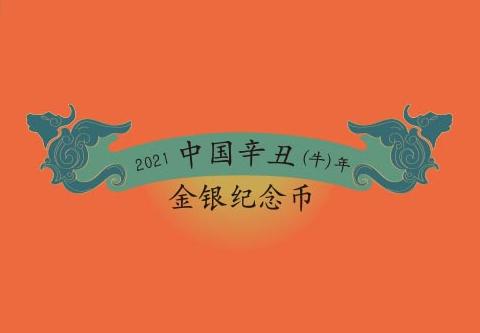 2021年牛年纪念币发行时间数量公告