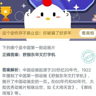下列哪个是中国第一部动画片?