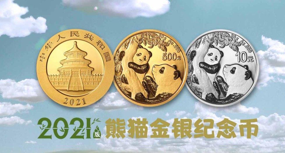 2021版熊猫金银纪念币购买方法