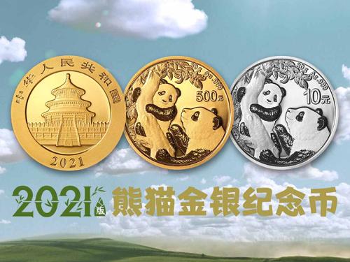 2021年熊猫金银纪念币发行公告