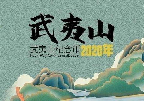 2020年武夷山纪念币最新消息-武夷山纪念币怎么预约?