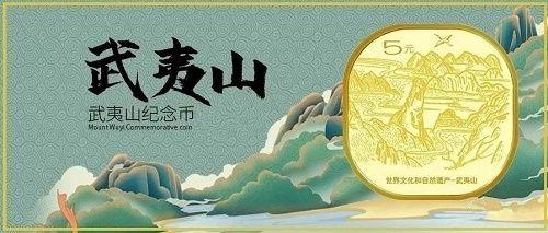 2020年武夷山纪念币预约攻略