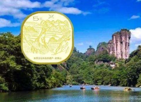 武夷山纪念币发行时间-武夷山纪念币今年会不会停发?