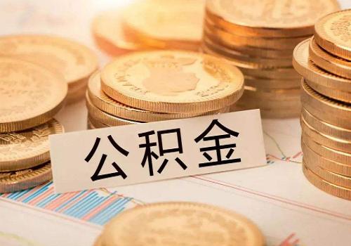 公积金贷款要什么手续-公积金贷款额度怎么算?