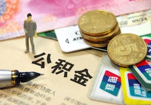 公积金贷款的条件有哪些?公积金贷款如何使用?