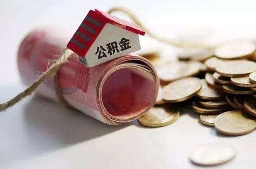 住房公积金缴纳比例
