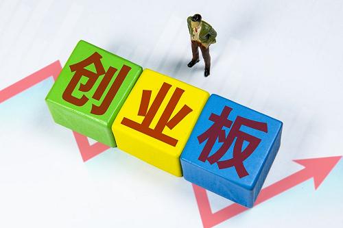 创业板有什么风险?为什么说创业板风险大?